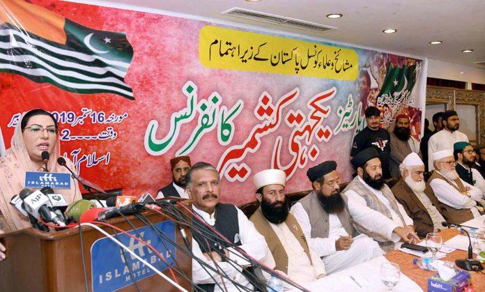 اسلام آباد: مشیر اطلاعات فردوس عاشق اعوان یکجہتی کشمیر کانفرنس سے خطاب کررہی ہیں،اعجاز الحق ،لیاقت بلوچ ودیگر بھی موجود ہیں