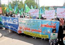 راولپنڈی : جماعت اسلامی حلقہ خواتین کی جانب سے اظہار یکجہتی کشمیر ریلی شاہراہ سے گزر رہی ہے