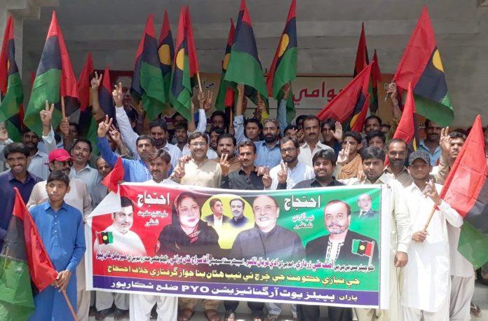 شکارپور،پیپلزیوتھ آرگنائزیشن کے تحت پی پی قیادت پر مقدمات دائر کرنے کیخلاف پریس کلب کے سامنے احتجاج کیاجا رہا ہے