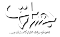 Jasarat Newspaper Urdu