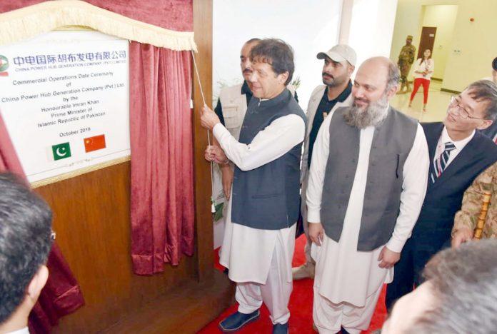 حب: وزیراعظم عمران خان حب پاور اسٹیشن کا افتتاح کررہے ہیں، وزیراعلیٰ بلوچستان جام کمال بھی موجود ہیں