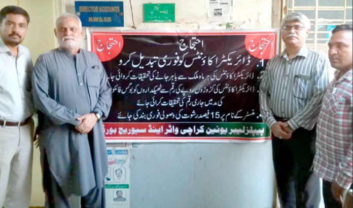 پیپلز لیبر یونین کے تحت کراچی واٹر اینڈ سیوریج بورڈ کے ڈائریکٹر اکاؤنٹ کے خلاف احتجاج کیا جا رہا ہے